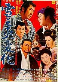 revenge-of-a-kabuki-actor